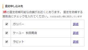 carsens_akita_oogata_02.png