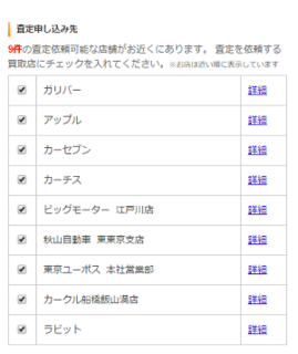 carsens_tokyo_koutou_02.png